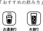 おすすめの飲み方