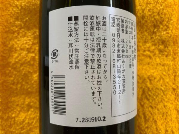 shochu-present001