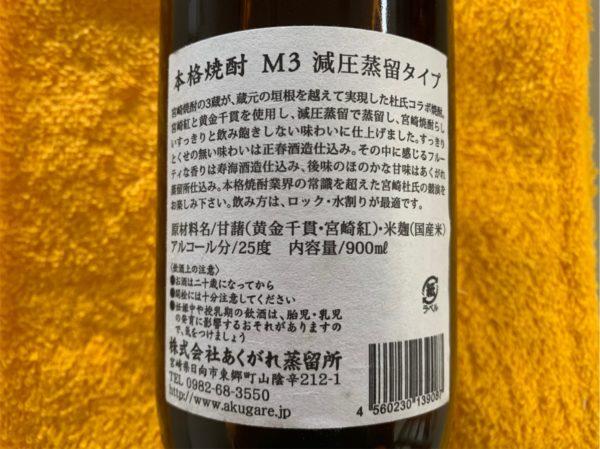 shochu-present002