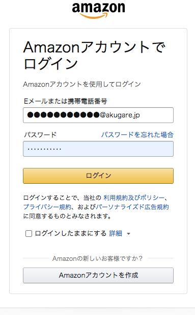 AmazonPay-goriyou003