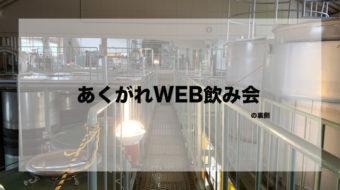 「あくがれWEB飲み会」配信の裏側公開