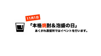 【第4弾企画発表中!】本格焼酎&泡盛の日!あくがれ蒸留所のイベントにぜひご参加下さい!