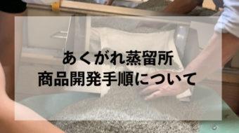 【焼酎を科学する】あくがれ蒸留所における商品開発手順