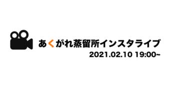 インスタライブ告知【2021年2月10日】