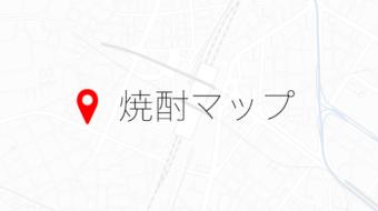焼酎MAPの作成につきまして
