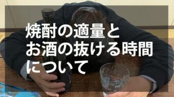 【飲み過ぎてませんか?】焼酎の適量とお酒の抜ける時間について